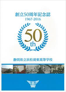 50th-記念.jpg